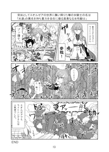 FF14漫画サンプル3