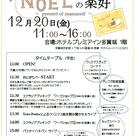 明日は<NOELの楽好>です♪の記事より