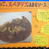 【KOSUGI CURRY】今週の週替わりカレー(1/5~8)の画像