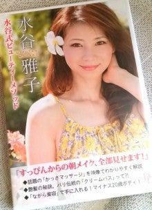 美魔女と呼ばれる、水谷雅子さんの最新DVDは素敵よ。 | 山咲トオル ...