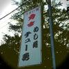 めし処 チュー勇*熊谷市江南のデカ盛り店の画像
