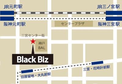 ブラックビズ 神戸店地図