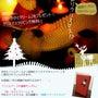 ★☆クリスマスキャン…