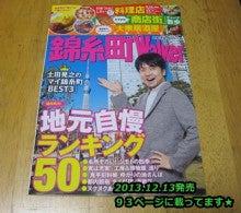 20131213錦糸町ウォーカー
