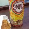 【ポンパレ】ジューシーチキン・太陽のマテ茶の画像
