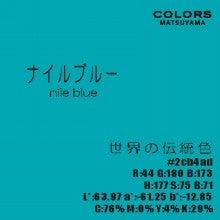 12月19日の色は『ナイルブルー』   COLORS MATSUYAMA