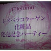 「melumoレスベラコラーゲン化粧品 発売記念パーティー」へ❤の画像
