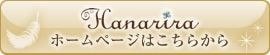 Hanariraホームページはこちらから