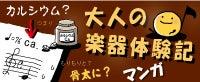 4コマ漫画 大人の楽器体験記 in 野中貿易