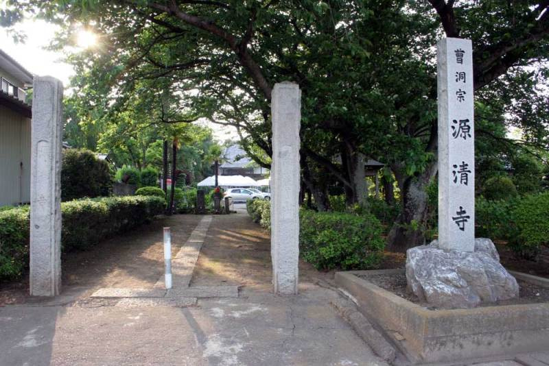 高根城/源正寺