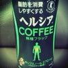 【花王】ヘルシアコーヒー 無糖ブラックの画像