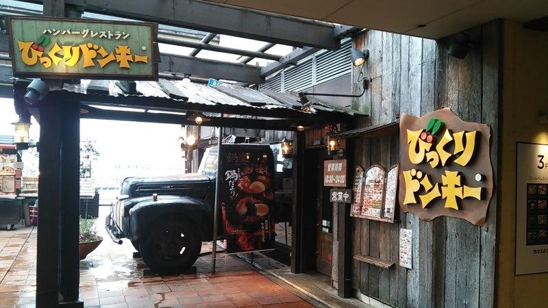 びっくりドンキー @神戸ハーバーランド店