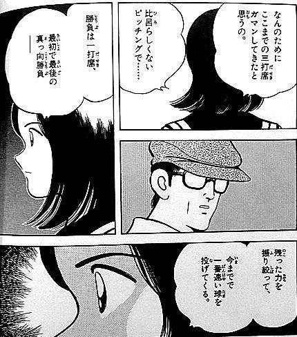 h2 漫画 無料 manga