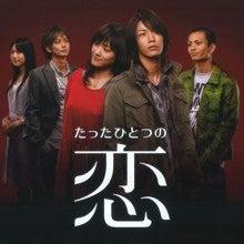 たったひとつの恋#10   *テレビドラマ研究*record*