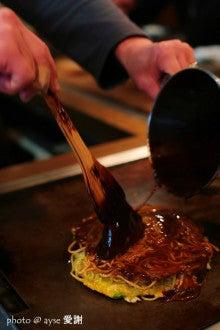 京都 お好み焼き「warung」