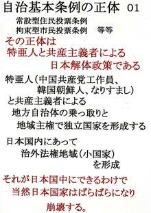 自治基本条例01