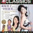 新春コンサート