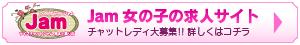 Jam 女の子の求人サイト