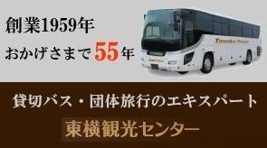 貸切バス専門店