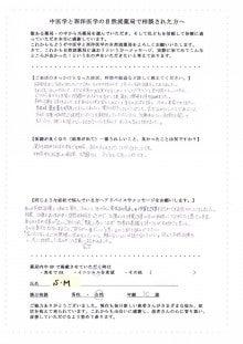佐藤望美さんの手紙