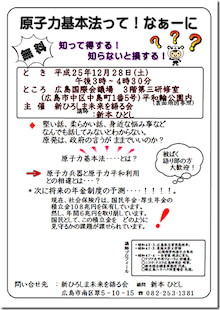 12.28(土)「原子力基本法って!...
