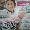 『サンキュ!』2月号☆の画像