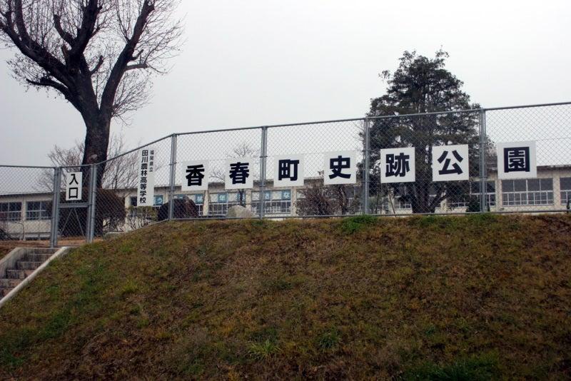 鎮西原城/香春町史跡公園
