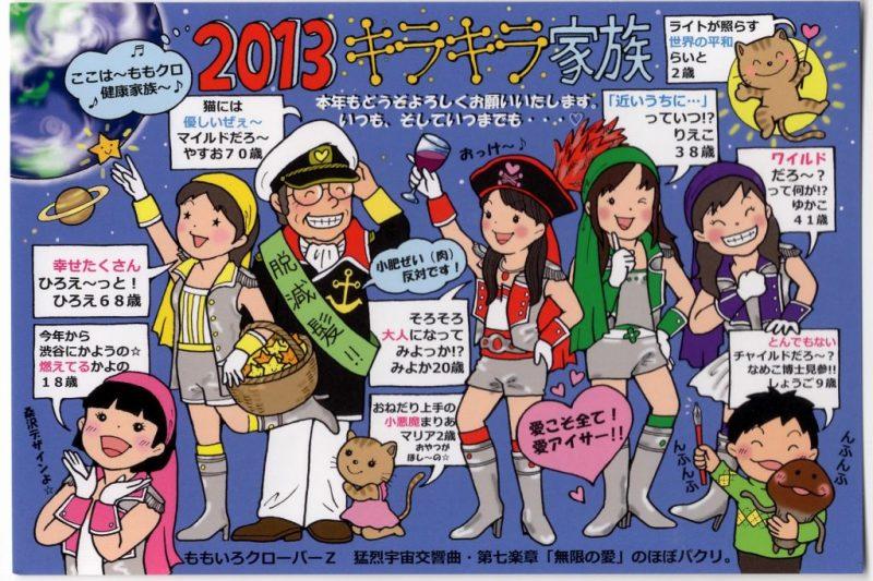 田原佑果子 年賀状 2013