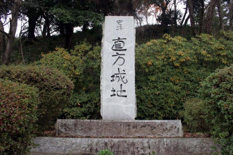 直方陣屋/城址碑
