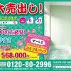 【予告】新春大売出し!!の画像