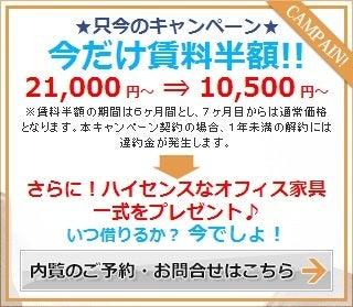 京都レンタルオフィス格安キャンペーン