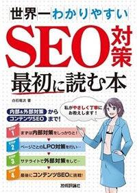 世界一わかりやすいSEO対策 最初に読む本-200.jpg