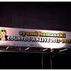 ayumi hamasaki 浜崎あゆみCOUNTDOWN LIVE 2013-2014A❤の画像