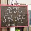 今日も5%OFF☆の画像