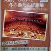 ちめいど~冬の湯たんぽ劇場 in 梅田芸術劇場の画像