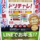 号外☆並ぶだけで【5万円】GET☆変速営業時間のお知らせ☆今日も入荷♪の記事より
