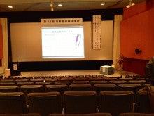 第45回日本芸術療法学会in金沢