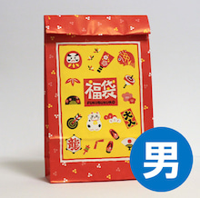 モル福袋2014<男の子セット>