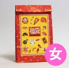 モル福袋2014<女の子セット>