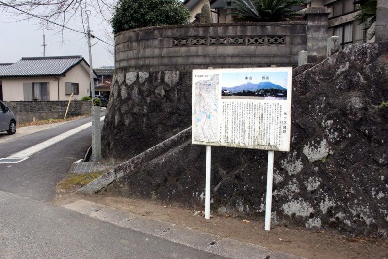 馬ヶ岳城/①大谷交差点すぐの説明板