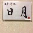 日本料理「日月」でプ…