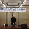【神奈川県鎌倉市】鎌倉商工会議所 おもてなしコンシェルジュ講座の画像