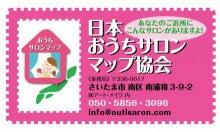 日本おうちサロンマップ協会