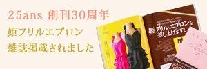 25ans雑誌掲載バナー