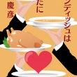 「きんぷれ!」連載6…