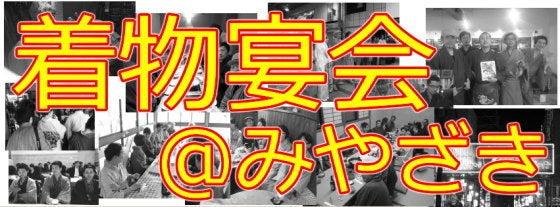 着物宴会@みやざき 2014年2月9日(日)
