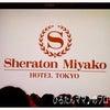 緑あふれる都会のオアシス❤「シェラトン都ホテル東京」❤の画像
