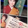 井上由美子さん新春コンサートの画像