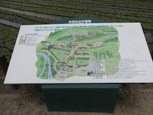 20131226ふくスマ大王わさび農場看板