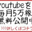 YouTubeの動画…